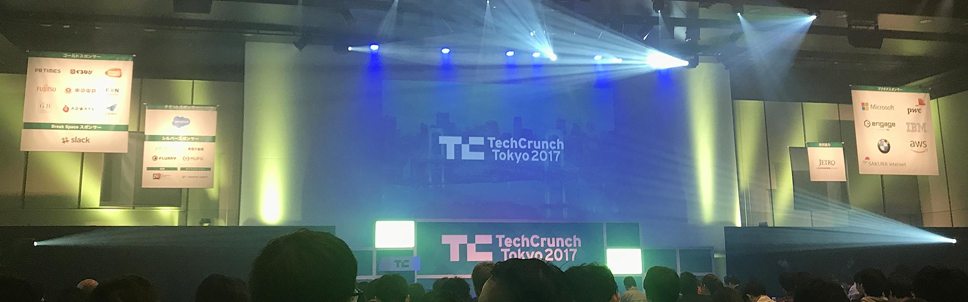 TechCrunch Tokyo 2017 会場写真