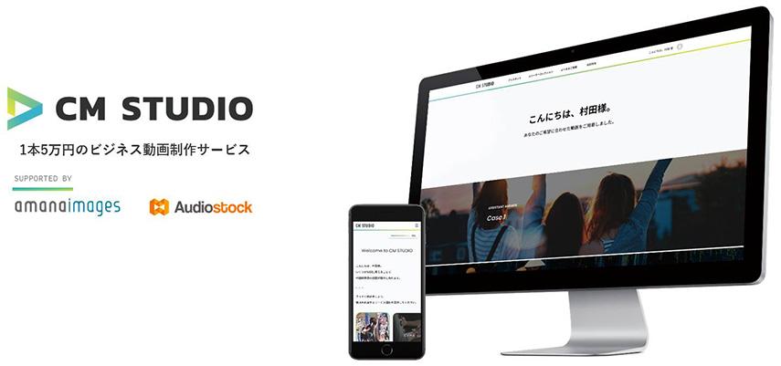 CM STUDIOのイメージ画像