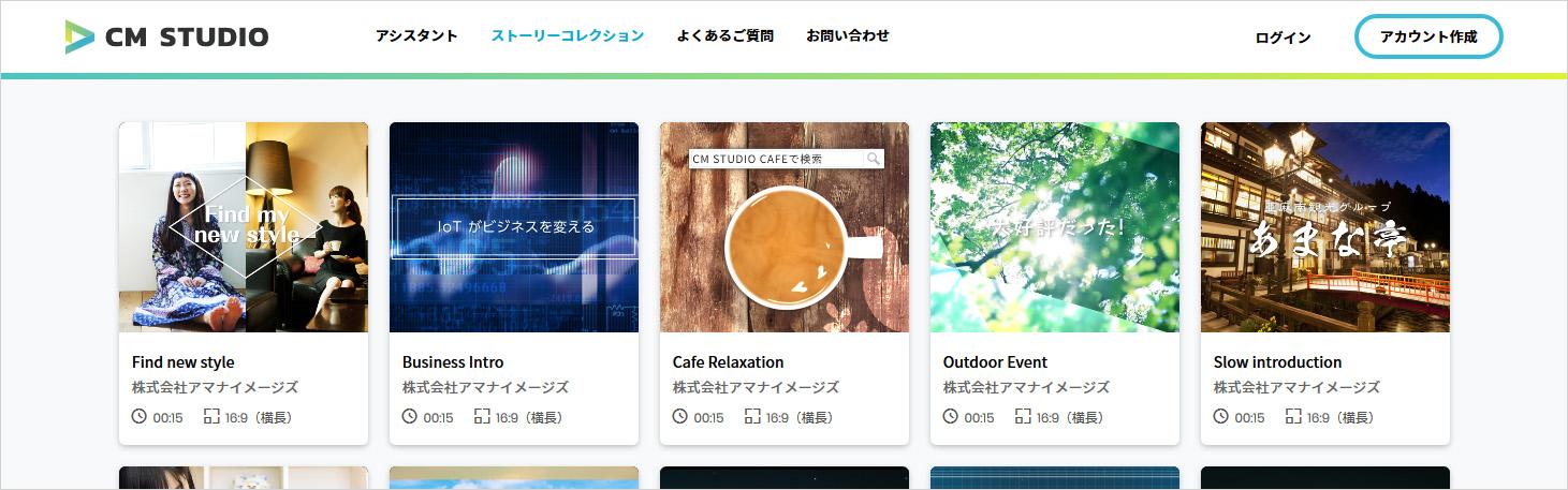 『CM STUDIO』ストーリーコレクションページ画像